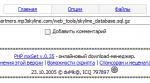 PHP mxGet — быстрый перенос файлов с одного хостинга на другой
