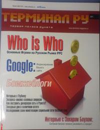 Бесплатный глянцевый журнал «Терминал ру»