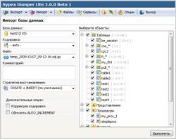 Sypex Dumper Lite 2.0.0 Beta — утилита для работы с дампами БД MySQL