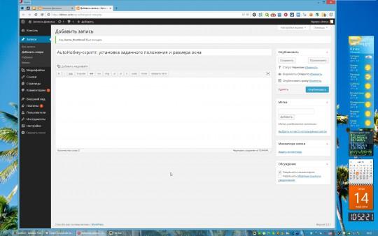 AutoHotkey-скрипт: установка заданного положения и размера окон программ горячей клавишей