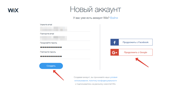 Регистрация в сервисе Wix