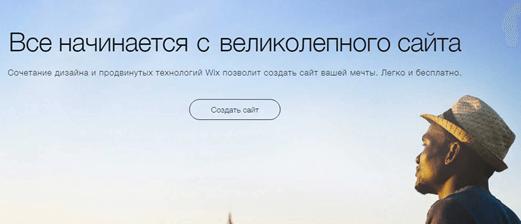 WixCode – революционное нововведение в конструкторе Wix