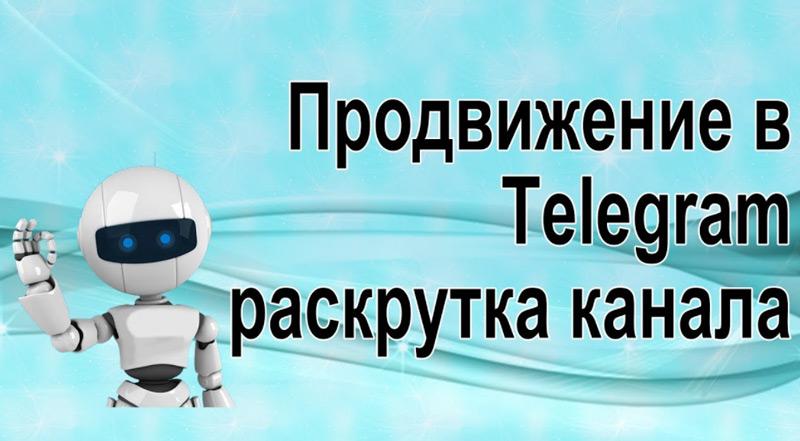 Накрутка подписчиков в Телеграм канал бесплатно и платно