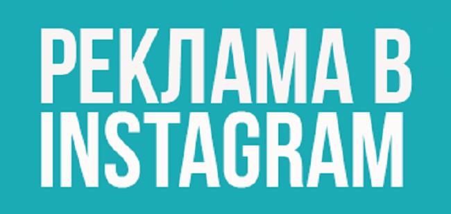 купить подписчиков в Инстаграм без регистрации