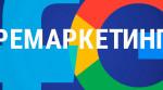 Лайфхаки по настройке ремаркетинга Google Ads