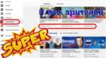 Накрутка зрителей на Ютуб канал и стрим – программы, сайты и софты