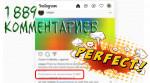 Как набрать комментарии в Инстаграме — бесплатные и платные варианты