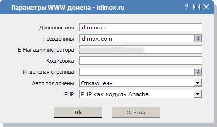 Настройка зеркала домена в ISPmanager