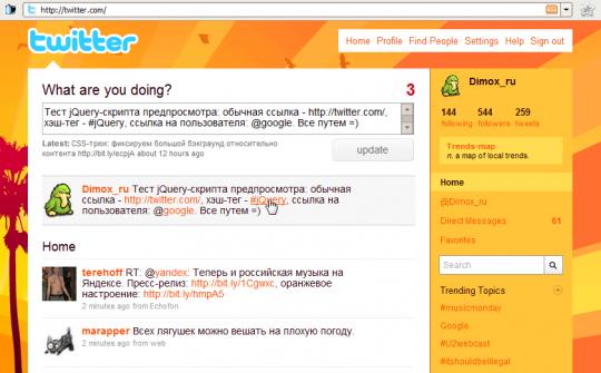 jQuery-скрипт: предпросмотр твита в веб-интерфейсе Твиттера