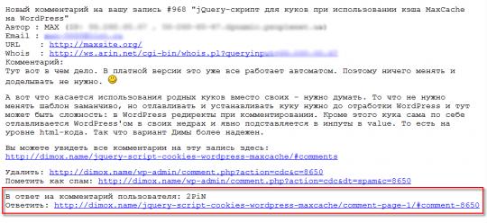 PHP-функция для WordPress 'Ответ на комментарий %username%'