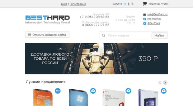сайт компании бестхард
