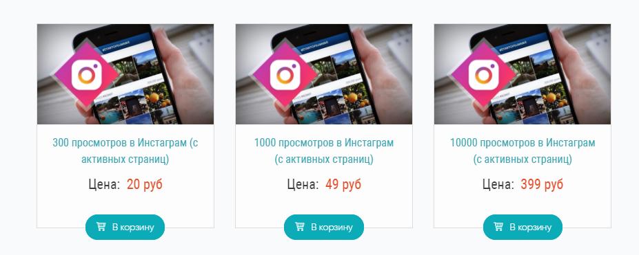 купить просмотры в Инстаграме