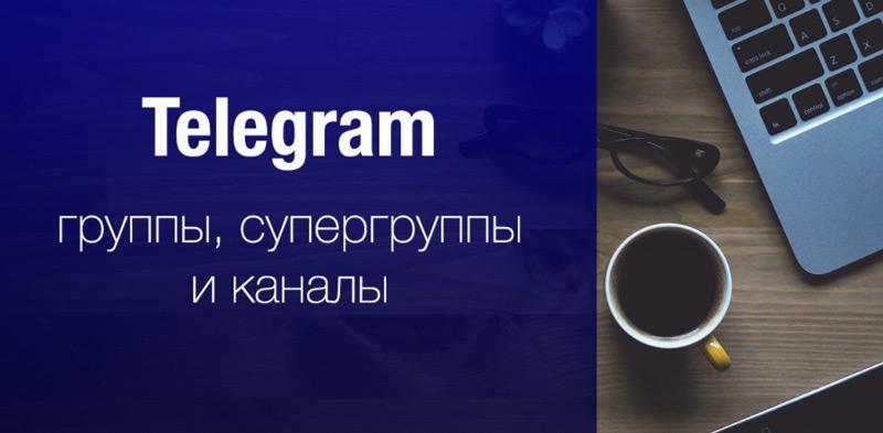 как подготовить канал телеграм к накрутке