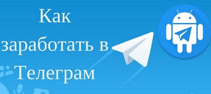 как заработать в телеграмм