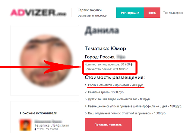 накрутка русских подписчиков в тик ток